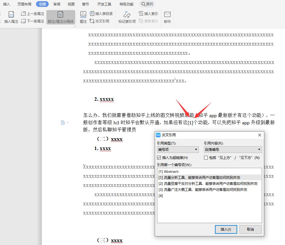 点击插入后,交叉引用操作框不会消失,但参考文献编号已经正确引用了,但还要做最后的调整