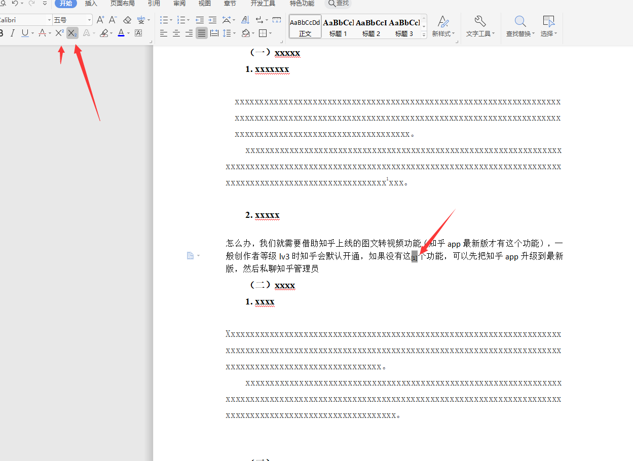 至此,引用参考文献的所有工作都已经完成。如图是最后的效果