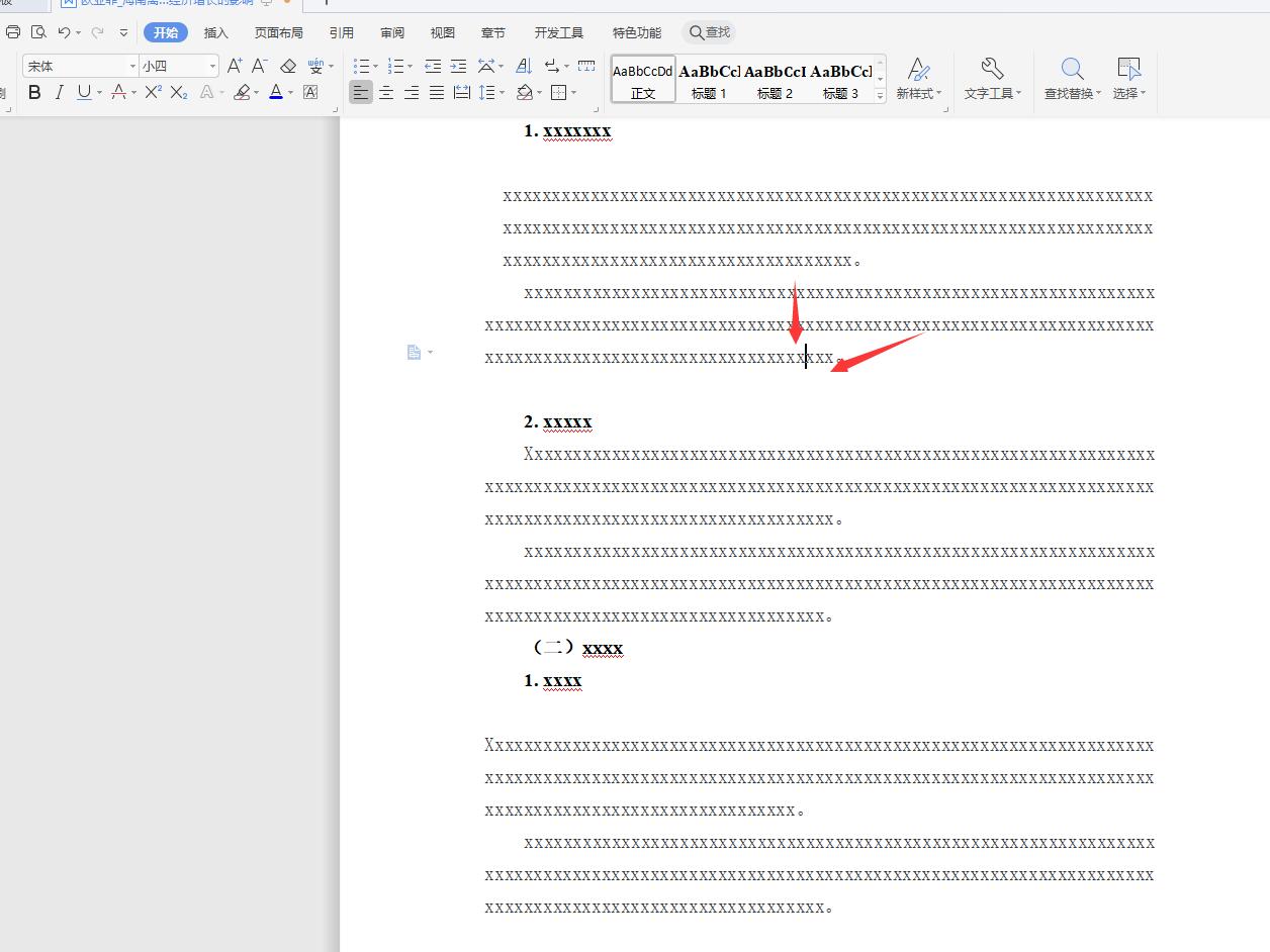 编号格式修改完后,接下来准备引用参考文献