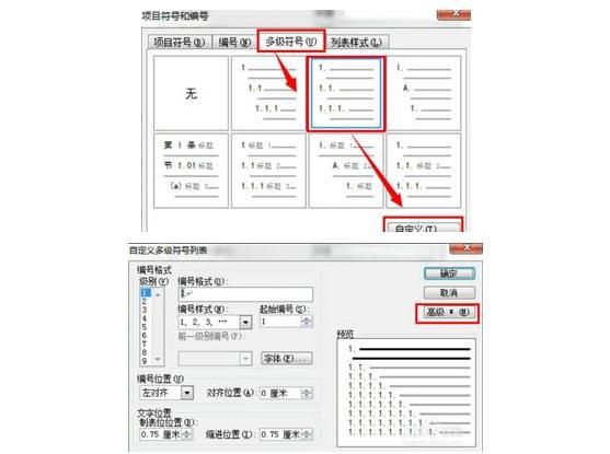 进入项目符号和编号对话框,点击多级符号栏目