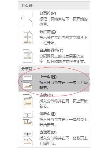 然后在分隔符里选择下一页插入到文档的最底部