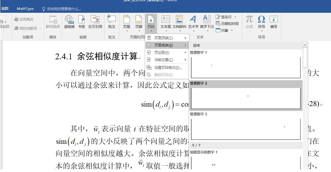 这时候在文档中选择插入-页码。插入第一部分的页码