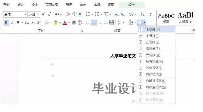论文写作页眉排版改怎么操作?