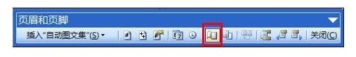 """在页面页脚工具中点击""""页面设置""""图标"""